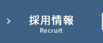 �̗p��� Recruit